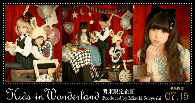 関東限定「kids in wonderland.(キッズ時計)」キッズモデル募集