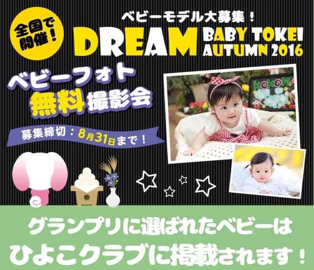グランプリはひよこクラブ掲載!「DREAM BABY TOKEI Autumn 2016(キッズ時計)」ベビーモデル募集