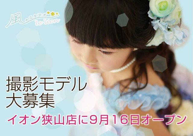 【急募】【埼玉】「風のスタジオ」新規オープン写真館のモデル募集オーディション