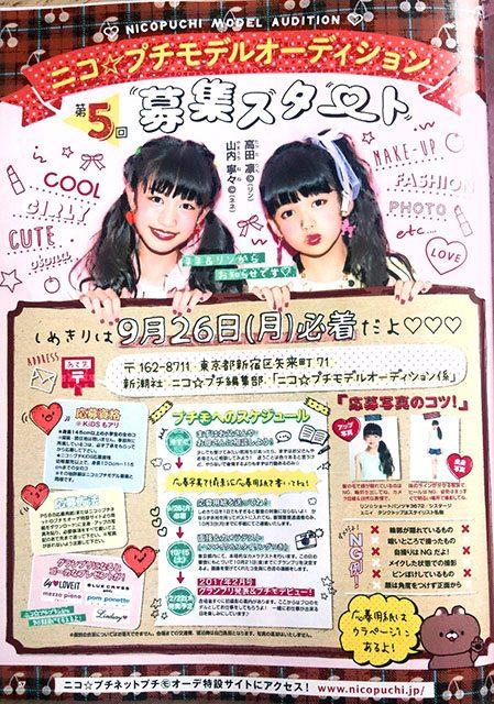 ついにスタート!「ニコ☆プチ プチモ&KIDS」専属モデル募集