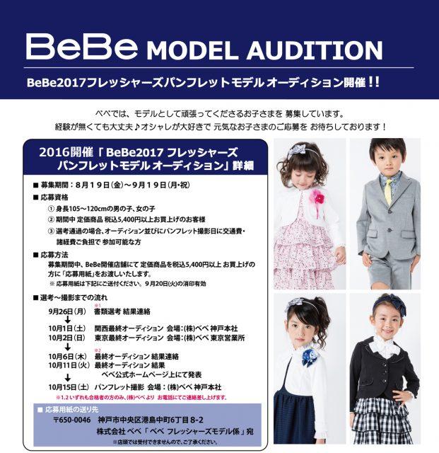 「BeBe(ベベ)2017フレッシャーズパンフレットモデル」オーディション開催参加者募集