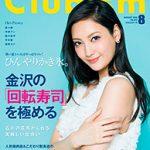 【金沢】「月間Clubism(クラビズム)」プチ★クラビズム キッズモデル募集