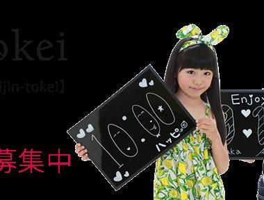 「junior-tokei(ジュニア時計)」モデル募集