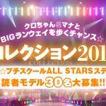 採用30名!!「関西コレクション2016AW」ニコプチスクールALL STARSステージ出演読者モデル募集