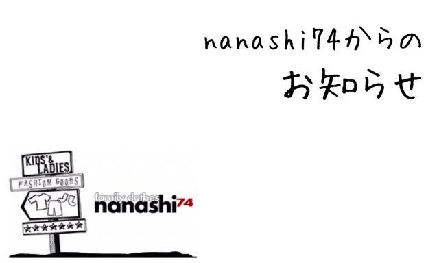 【兵庫】ブランド子供服店「nanashi74(ナナシ)」9月キッズモデル募集