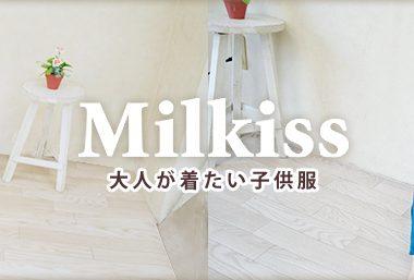 【名古屋】「Milkiss」キッズモデル募集