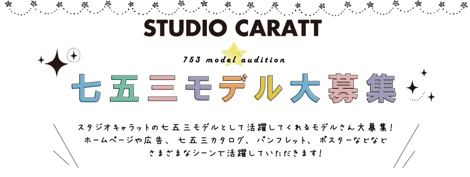 「STUDIO CARATT KIDS(スタジオキャラットキッズ)」2017七五三モデル募集
