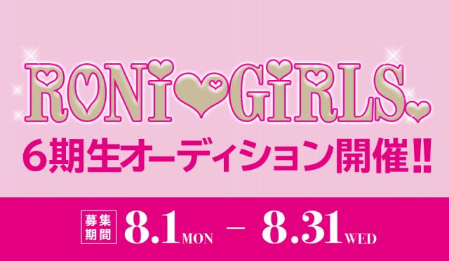 復活開催♪「RONi Girls」6期生オーディション参加者募集