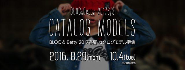 人気ブランド「BLOC(ブロック)&Betty(ベティ)」2017SSカタログモデル募集