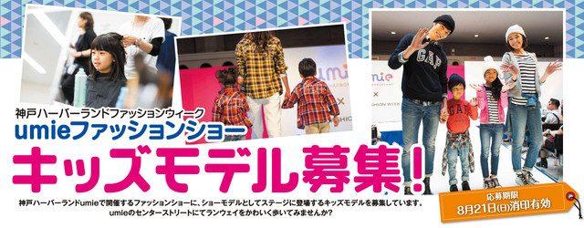 神戸ハーバーランド!「umieファッションショー」キッズモデル募集