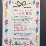 【広島】子供服「MARCO」かっぽ祭りファッションショー出演者&専属モデル募集