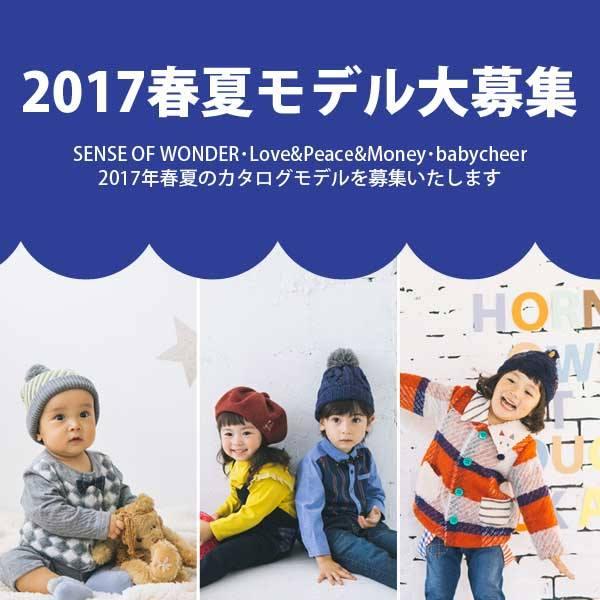 ミリカンパニー「sense of wonder、Love&Peace&Money、Baby Cheer」2017春夏カタログモデル募集