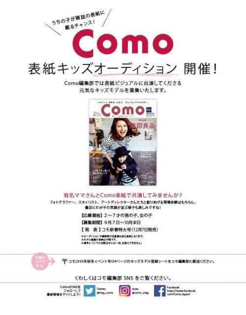雑誌「Como」表紙キッズモデルオーディション
