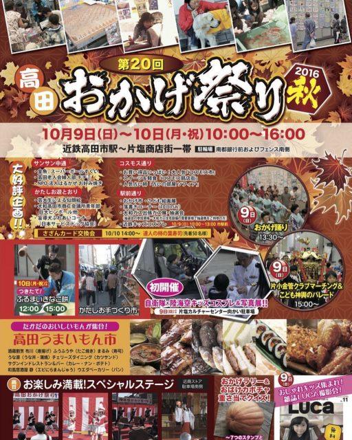 【関西】高田おかげ祭り「雑誌LUCA」撮影会