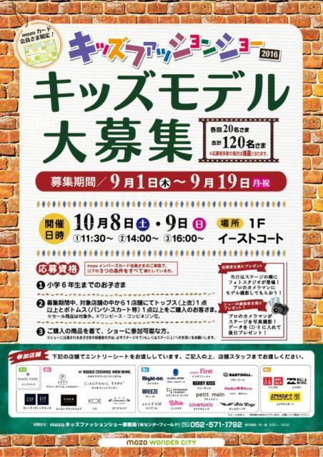 【名古屋】「MOZOワンダーシティキッズファッションショー」キッズモデル募集