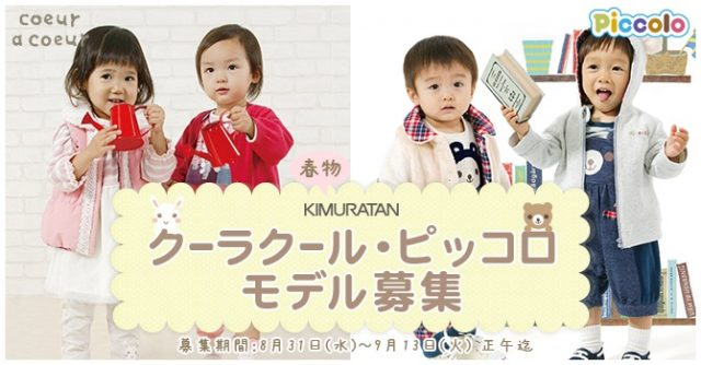 【神戸】80㎝サイズ★キムラタン「クーラクール、ピッコロ」春物モデル、ウェブモデル募集