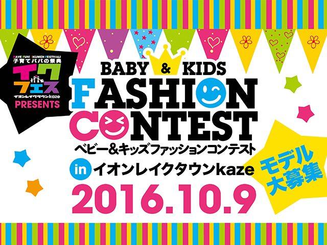 グランプリは雑誌「FQ JAPAN」掲載!「ベビー&キッズファッションコンテストinイオンレイクタウンkaze」