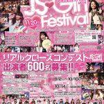 「JSガールフェスティバル2016」リアルクローズコンテスト出演者600名募集