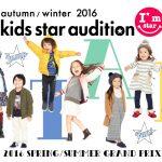 「Kids star audition(キッズスターオーディション)Autumn/Winter2016」参加者募集