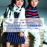 【神奈川】「雑誌sesame(セサミ)×TOMMY HILFIGER(トミー ヒルフィガー)コラボモデルコンテスト」参加者募集