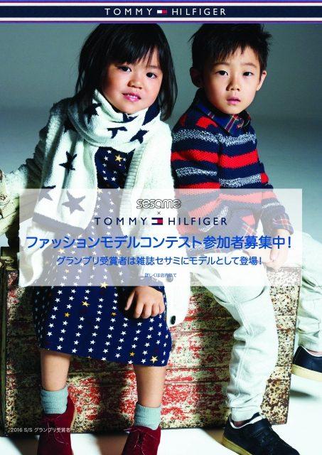 「雑誌sesame(セサミ)×TOMMY HILFIGER(トミー ヒルフィガー)コラボモデルコンテスト」参加者募集