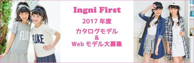 「INGNI First(イングファースト)」2017年度カタログモデル & Webモデル募集