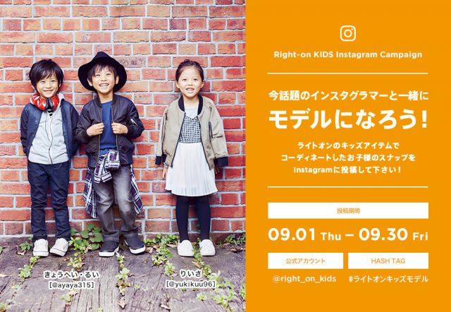 受賞者は冬カタログ掲載「Right-on(ライトオン)Kids Instagram Campaign」応募者募集