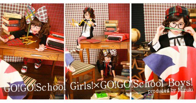 九州限定「GO!GO!School Girls!×GO!GO!School Boys!(キッズ時計)」キッズモデル募集