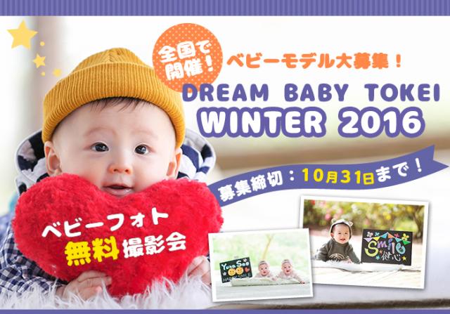 ぐらんぷりはひよこクラブ★「Dream BABY TOKEI Winter 2016(キッズ時計)」キッズモデル募集