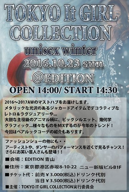 「TOKYO It GIRL COLLECTION」ファッションショーキッズモデル募集