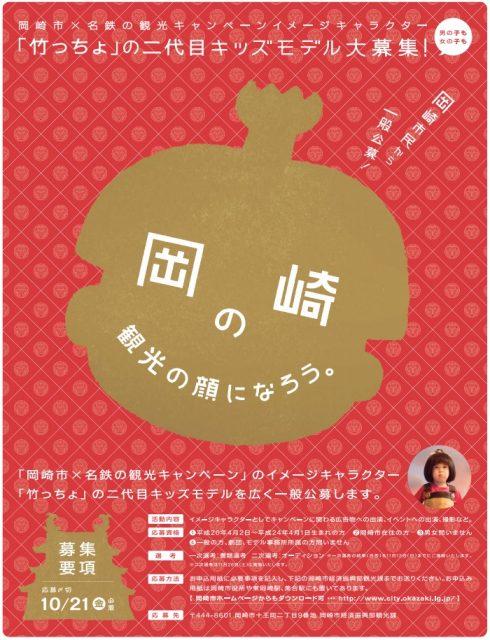 岡崎市×名古屋鉄道観光キャンペーン「竹っちょ」二代目キッズモデル募集