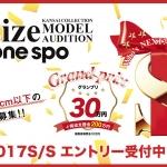 グランプリは雑誌ViVi出演「KANSAI COLLECTION(関西コレクション)2017 SPRING&SUMMER S size MODEL AUDITION supported by one spo」出場者募集