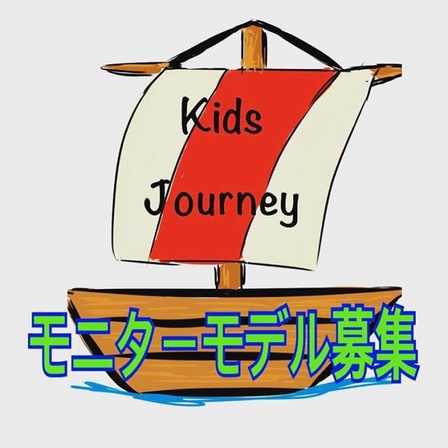 「Kids Journey」インスタ限定モニターモデル募集