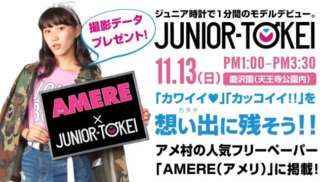 【関西】「AMERE(アメリ)× ジュニア時計撮影会」出演モデル募集