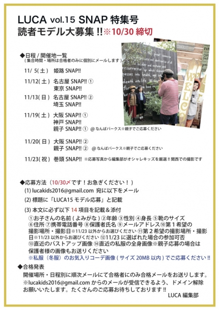 雑誌「LUCA」SNAP特集号読者モデル募集
