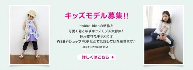 人気ブランド「hakka kids」キッズモデル募集