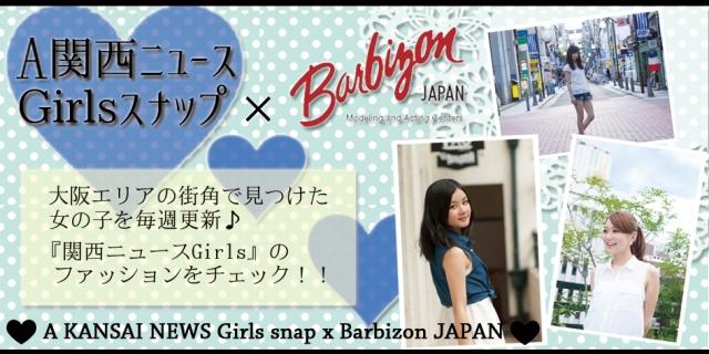 【関西】「A関西ニュースGirlsスナップ×バルビゾンジャパン」スナップモデル募集