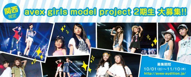 関西限定「avex girls model project」2期生募集
