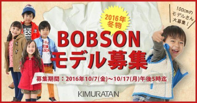 【神戸】キムラタン「BOBSON(ボブソン)」冬物ウェブモデル募集