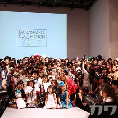 代官山コレクション2016