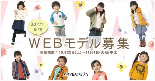 【神戸】キムラタン2017年春物のWEBモデル募集