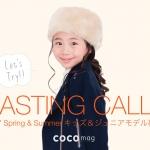 本日スタート!ウェブマガジン「COCOmag」017春夏キッズ&ジュニアモデル募集