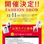 【北陸】「三井アウトレットパーク 北陸小矢部」ファッションショー開催決定