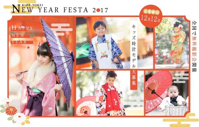 「New Year Festa 2017(キッズ時計)」キッズモデル募集