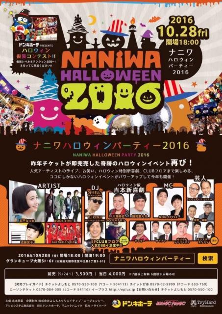 【関西】「ナニワハロウィンパーティー2016 」BLOC,Bettyステージby.マジーアンジュ出演者募集