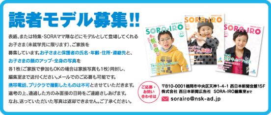 【福岡】「SORA-IRO(そらいろ)」フリーマガジン読者モデル募集