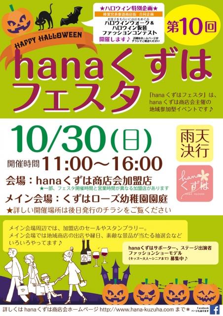 【関西】「第10回hanaくずはフェスタ」キッズファッションショー出演者募集