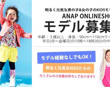 人気ブランド「ANAP(アナップ)」オンラインショップ Teen(GiRL・Boy)&KIDSモデル募集