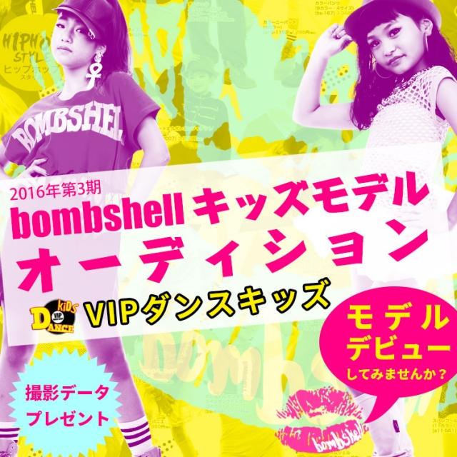 「BOMBSHELLキッズモデルオーディション by VIPダンスキッズ」キッズモデル募集
