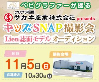 【富山】フリーマガジン「Lien」キッズスナップ撮影会&誌面モデルオーディション